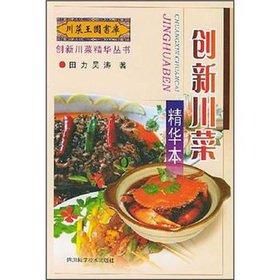 Liberal arts] of genuine innovation Sichuan essence Honda force. Wu Tao(Chinese Edition): TIAN LI ....