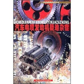 Auto engines incurable auto incurable Books [paperback]: BEN SHE.YI MING