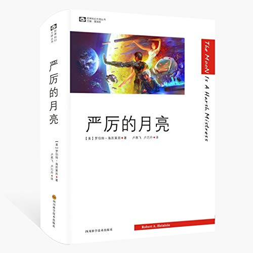 Severe Moon(Chinese Edition)
