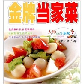 9787536464865: gold headed Science and Technology Press of Sichuan cuisine