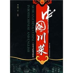 China Sichuan Cuisine: Yi Lu and