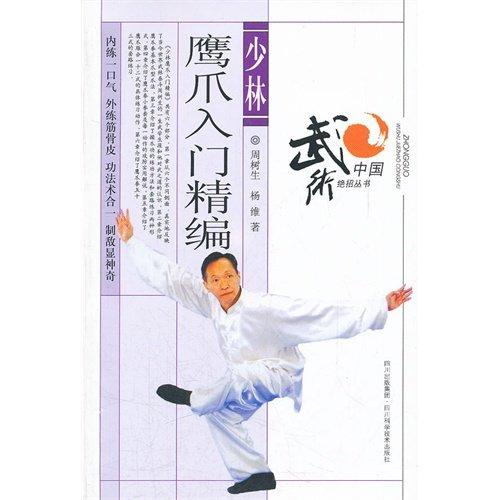 9787536473430: Shaolin eagle portal choreography (Chinese Edition)