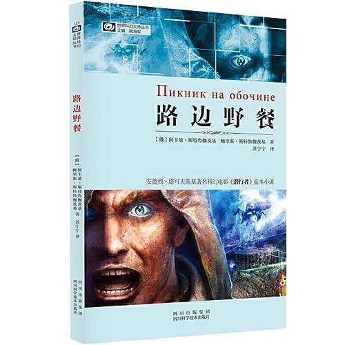 9787536474710: Roadside picnic(Chinese Edition)