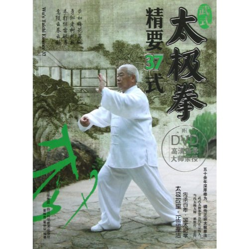 Wu style Taijiquan Essentials 37-style (with DVD: ZHAI WEI CHUAN