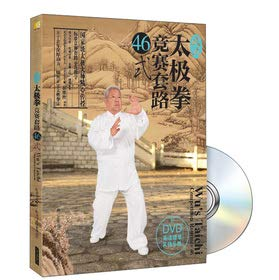 Wu style Taijiquan competition routine 46-style (with: ZHAI WEI CHUAN