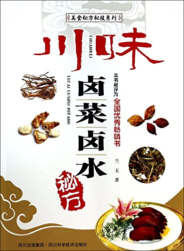 9787536478053: Gourmet recipe Cheats Series: Sichuan Lucai brine recipe(Chinese Edition)
