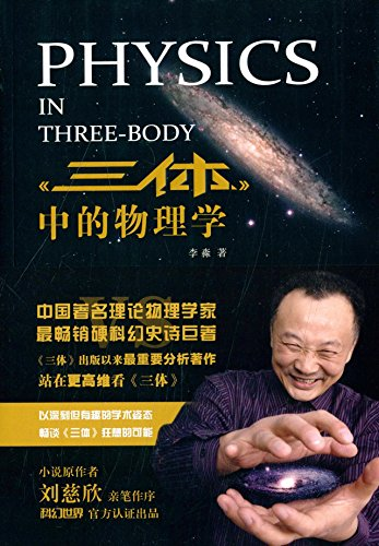 9787536480681: Physics in Three-Body (Chinese Edition)