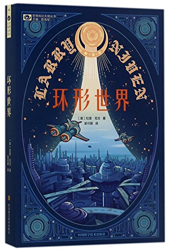 9787536485891: Ringworld (Chinese Edition)