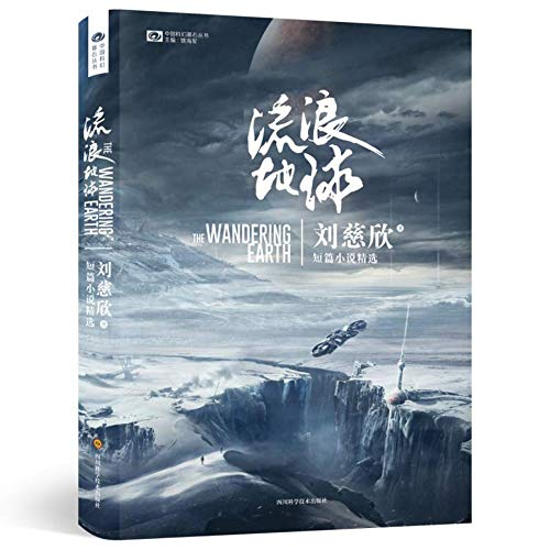 Book Cover: The Wandering Earth