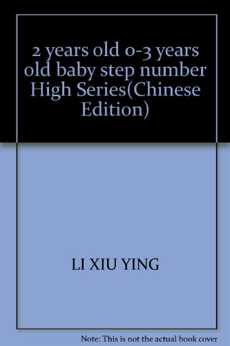 2 years old 0-3 years old baby step number High Series(Chinese Edition): LI XIU YING