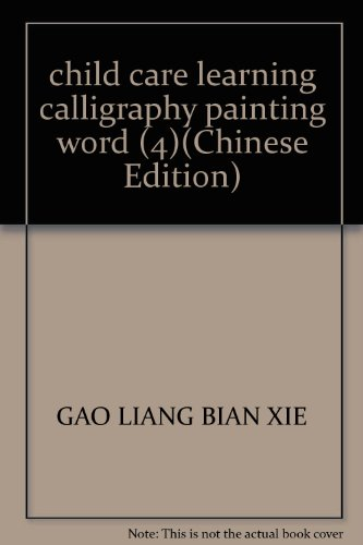 child care learning calligraphy painting word (4)(Chinese Edition): GAO LIANG BIAN XIE