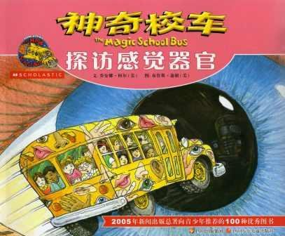 9787536534575: The Magic School Bus Explores the Senses