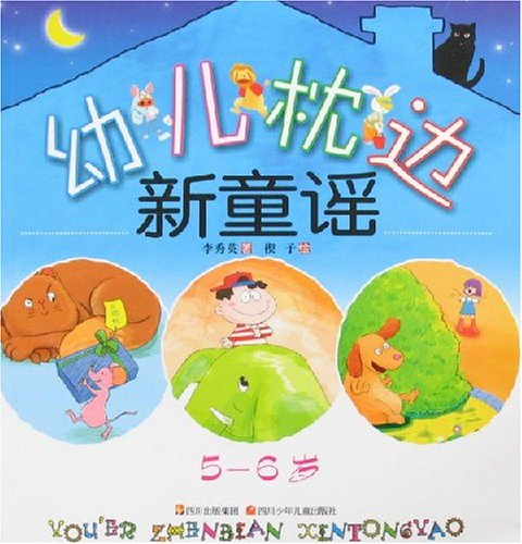5-6 years of early childhood pillow new nursery rhymes (tsw)(Chinese Edition)(Old-Used): LI XIU ...