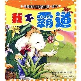 I do not overbearing(Chinese Edition): BEN SHE.YI MING