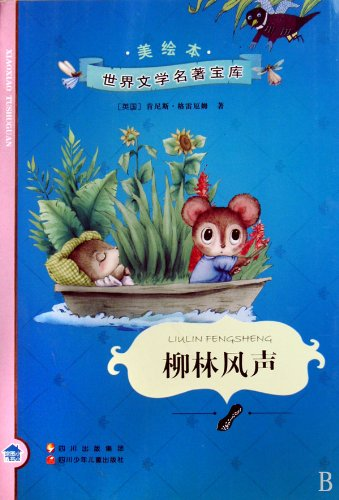 Wind in the Willows Little Library(Chinese Edition): KEN NI SI GE LEI E MU
