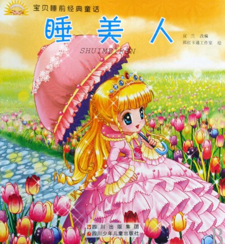 9787536547322: Sleeping Beauty-Classic Fairy Tales for Baby Bed Time (Chinese Edition)