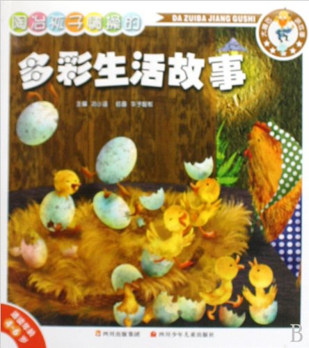 Cultivate sentiments of the colorful life story of a child(Chinese Edition): HUA YU ZHI JIAO HUI