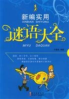 9787536547919: New Practical Riddles (Chinese Edition)