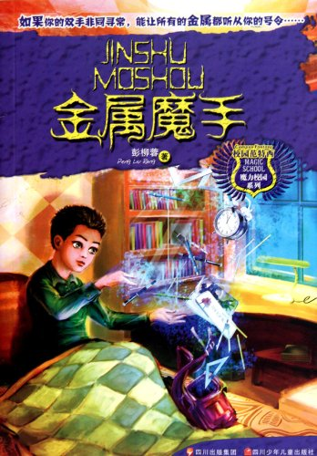 9787536549647: Magic Campus: the magic metal hand (Chinese Edition)