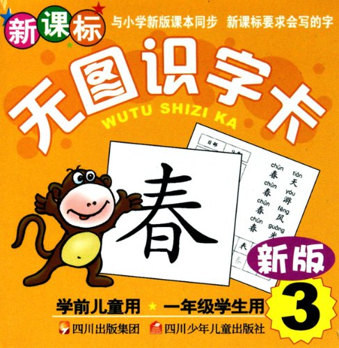 9787536549715: Cards of Learning Words without Pictures-3- New Version New Curriculum (Chinese Edition)