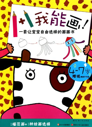 9787536550285: I Can Paint: 1+1 (Chinese Edition)