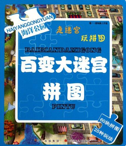 New Genuine ] Variety large maze puzzle: YI DU YING