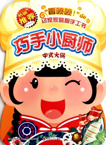 9787536553729: Skillful Cook: Chinese Hot Pot (Chinese Edition)