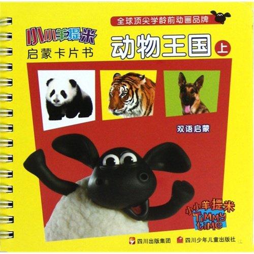 The small lamb Timmy Enlightenment card books: Animal Kingdom (Vol.1)(Chinese Edition): BIAN JI BU