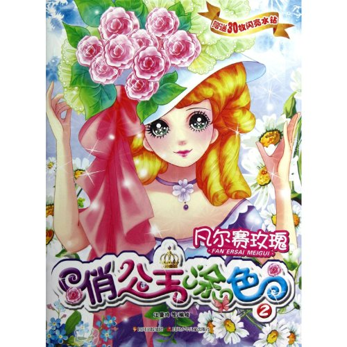 9787536558465: The Rose of Versailles (Chinese Edition)
