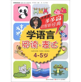 Learn backgammon enlightening new classic language: read and express (4-5 years old)(Chinese ...