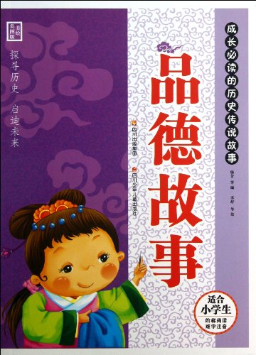 9787536560093: Moral Stories (For Pupils to Read) (Chinese Edition)