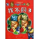 Bear spotted puzzle game book: to find different 3(Chinese Edition): SHEN ZHEN HUA QIANG SHU ZI ...