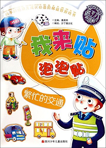 I'll stick busy traffic bubble stickers(Chinese Edition): SHA DING MAO WEN HUA