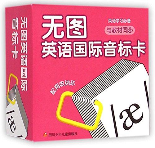 9787536568273: 无图英语国际音标卡(英语学习必备)