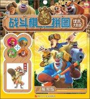 9787536569447: Bear haunt battle chess puzzle: Logging big battle(Chinese Edition)