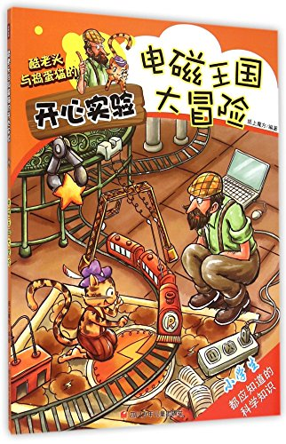 Electromagnetic Kingdom Adventure Cool happy old man with a naughty cat experiment(Chinese Edition)...