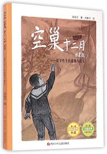9787536570115: Empty Nest in Twelve Months: Left-behind Children's Loneliness and Growth (Chinese Edition)