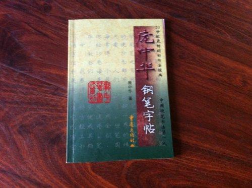 9787536603349: Chinese Pen Calligraphy of Pang Zhonghua (Chinese Edition)