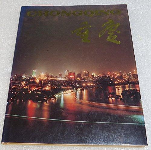 9787536633070: Chongqing