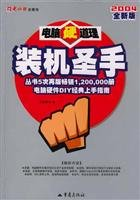 The computer last word - installed Kathrine (third edition)(Chinese Edition): DIAN NAO BAO SHE / ...