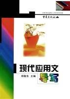 Modern Practical Guide to write(Chinese Edition): ZHENG JING DONG ZHU