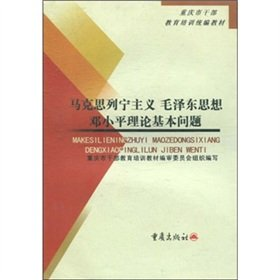 9787536662315: Marxism-Leninism Mao Zedong Thought. Deng Xiaoping Theory. the basic problem [Paperback](Chinese Edition)