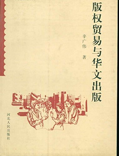 9787536662964: Copyright trade with the Chinese-language publishing