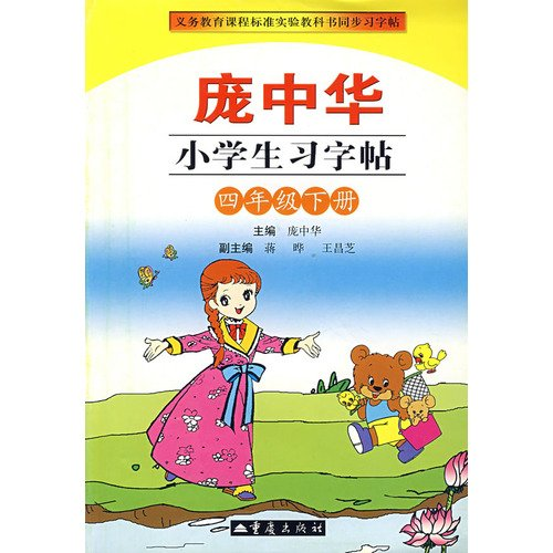 9787536670556: Pang Zhonghua primary copybooks posted. The fourth grade. The next volume(Chinese Edition)