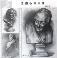 9787536674530: sketching plaster head