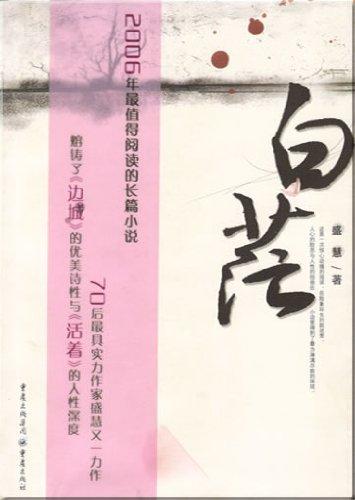 Genuine HD White Mang Sheng Hui 9787536677937: SHENG HUI