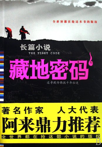 9787536679870: The Tibet Code 1 (Chinese Edition)