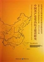 Genuine HD Chinese Communist Party Democracy heavy construction research HUAZHONG 9787536680012(...