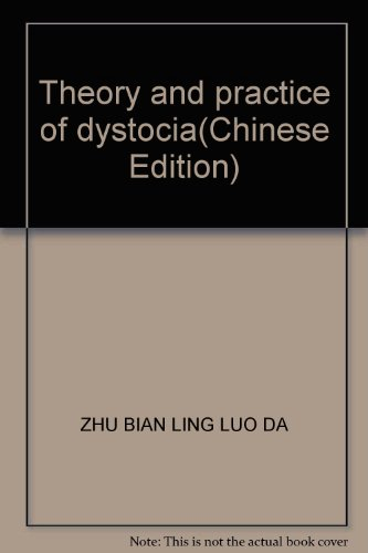 Special HD dystocia Theory and Practice e Ling Luoda 9787536680265 Chongqing Publishing House(...