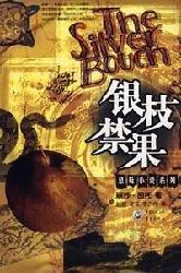 9787536686342: silver sticks forbidden fruit(Chinese Edition)